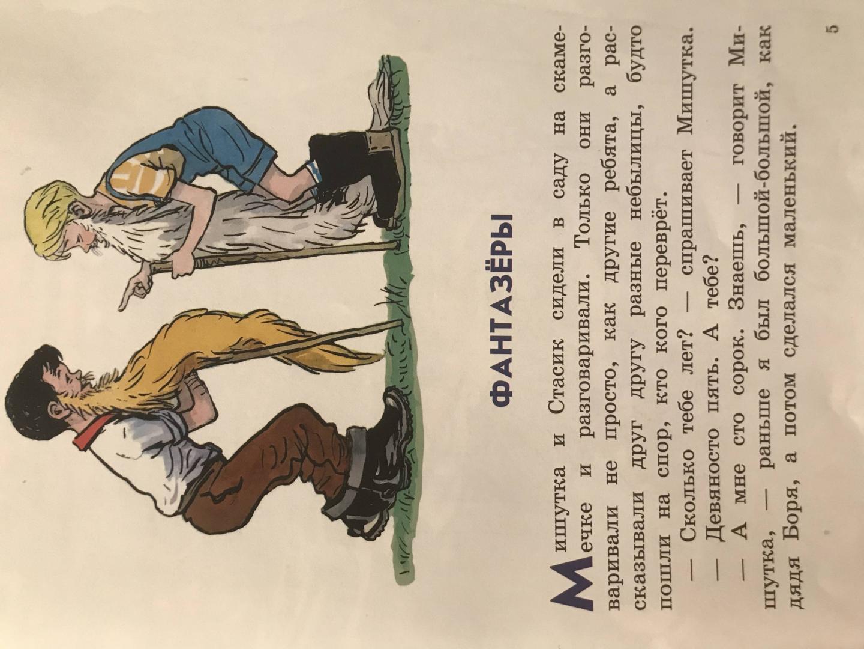 Иллюстрация 51 из 61 для Фантазеры - Николай Носов   Лабиринт - книги. Источник: Лабиринт
