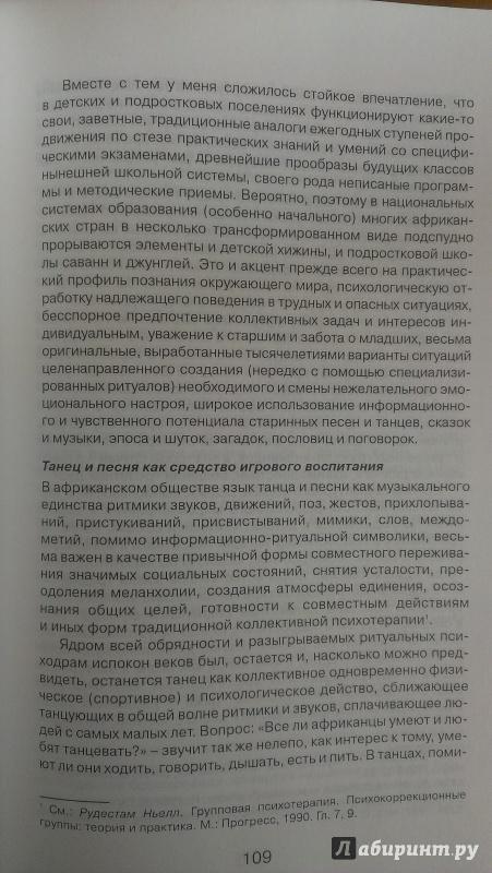 Иллюстрация 16 из 25 для Тамтам сзывает посвященных. Философские проблемы этнопсихологии - Игорь Андреев | Лабиринт - книги. Источник: Юлия