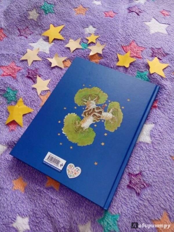Иллюстрация 48 из 100 для Маленький принц - Антуан Сент-Экзюпери   Лабиринт - книги. Источник: Лабиринт