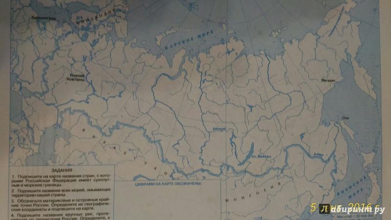 Иллюстрация 26 из 28 для География. 8 класс. Контурные карты. ФГОС | Лабиринт - книги. Источник: Лабиринт