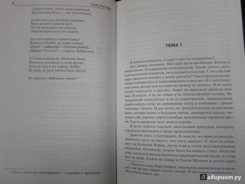 Иллюстрация 6 из 7 для Утка, утка, Уолли - Гейб Роттер | Лабиринт - книги. Источник: )  Катюша