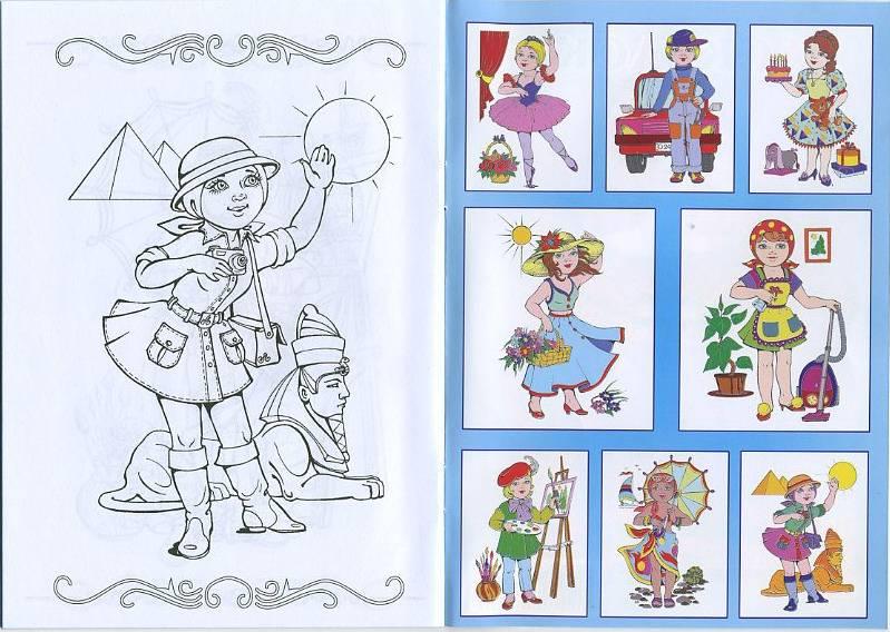 Иллюстрация 2 из 2 для Раскраска: Мои любимые наряды | Лабиринт - книги. Источник: Machaon