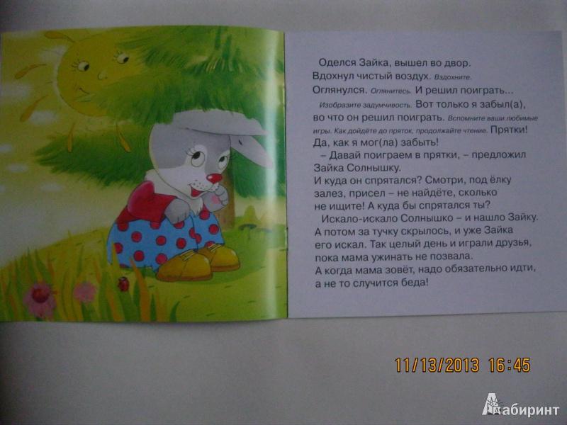 Иллюстрация 5 из 10 для Зайка потерялся - Сергей Савушкин   Лабиринт - книги. Источник: Мубаракшина  Татьяна