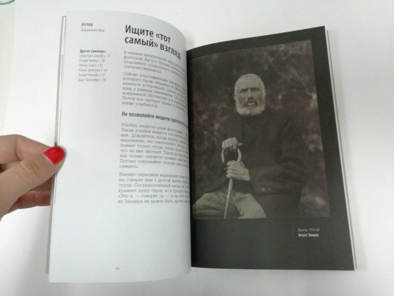 Иллюстрация 16 из 18 для Сними свой лучший портрет. Советы 50 легендарных фотографов - Генри Кэролл | Лабиринт - книги. Источник: dbyyb