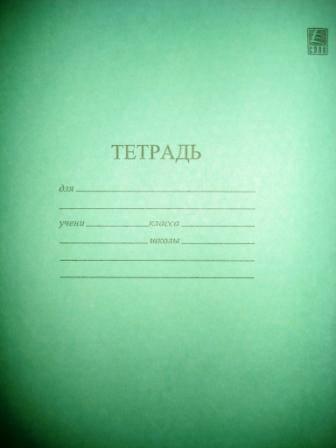 Иллюстрация 1 из 2 для Тетрадь 12 листов (TB512 Z1-01-5) | Лабиринт - канцтовы. Источник: Фруктовая Леди