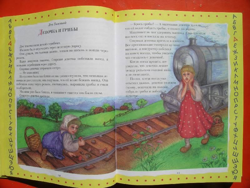 Иллюстрация 3 из 10 для Энциклопедия детства   Лабиринт - книги. Источник: P(t)en4iC