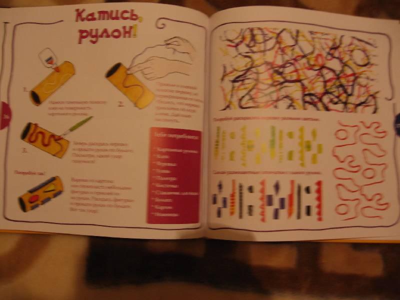 Иллюстрация 43 из 45 для Пишем красками - Дженнифер Липси | Лабиринт - книги. Источник: Зайчик