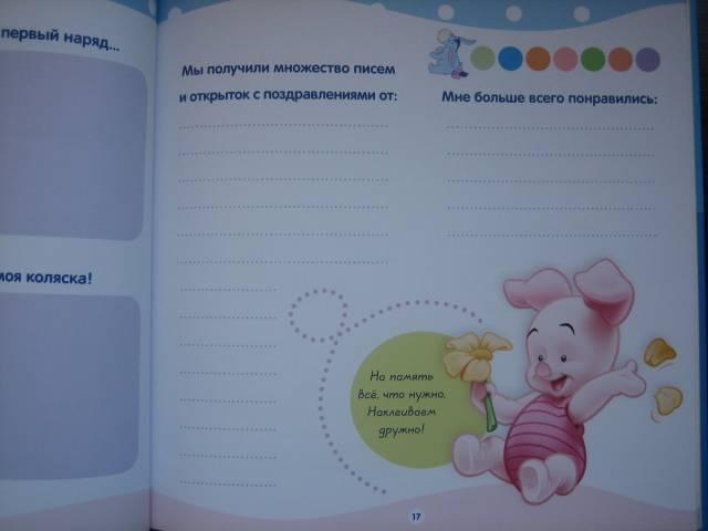 Иллюстрация 5 из 5 для Первая книга малыша. Альбом для всей семьи. Голубая обложка | Лабиринт - сувениры. Источник: Ириночка