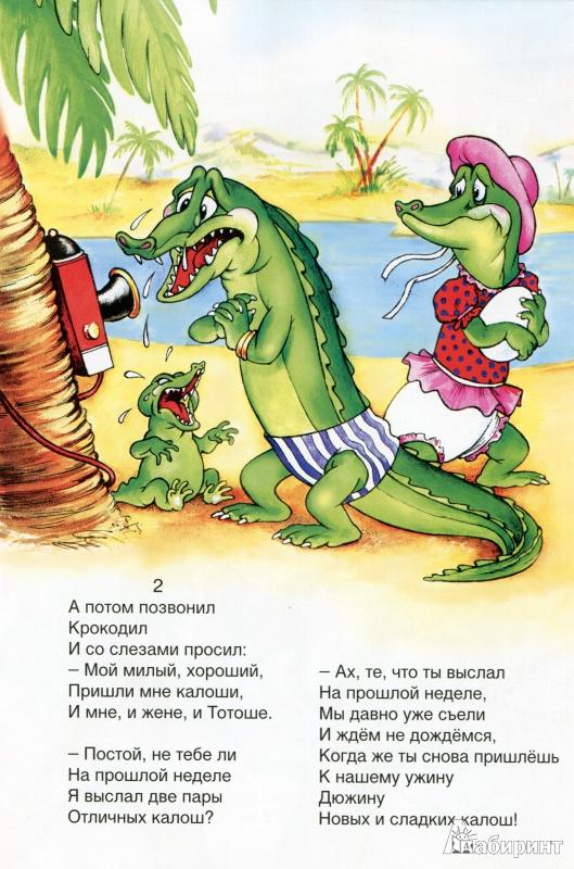 Иллюстрация 6 из 7 для Телефон - Корней Чуковский | Лабиринт - книги. Источник: Чупина  Людмила
