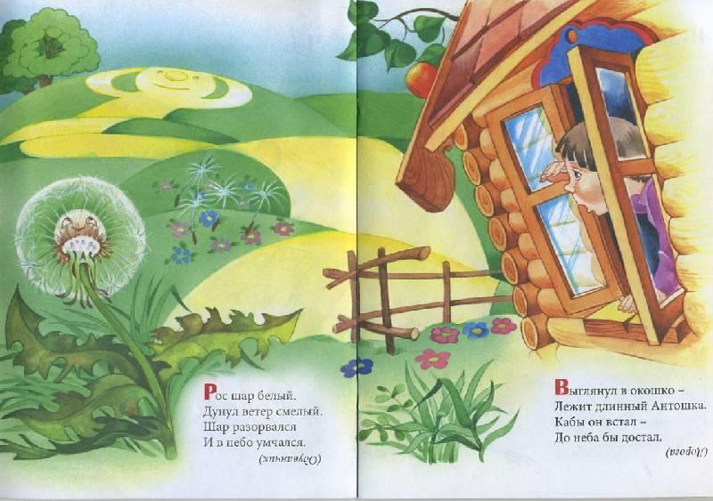 Иллюстрация 1 из 2 для Рогата-бородата: Загадки | Лабиринт - книги. Источник: Machaon