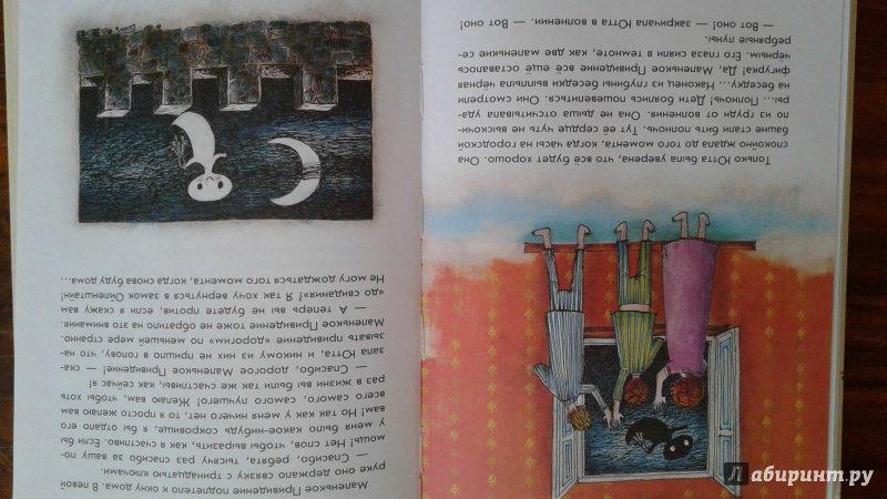 Иллюстрация 55 из 69 для Маленькая Баба-Яга. Маленький Водяной. Маленькое Привидение - Отфрид Пройслер   Лабиринт - книги. Источник: Ослина  Татьяна Михайловна