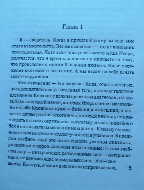 Иллюстрация 10 из 17 для Свидетельница - Алина Знаменская | Лабиринт - книги. Источник: Varvarka