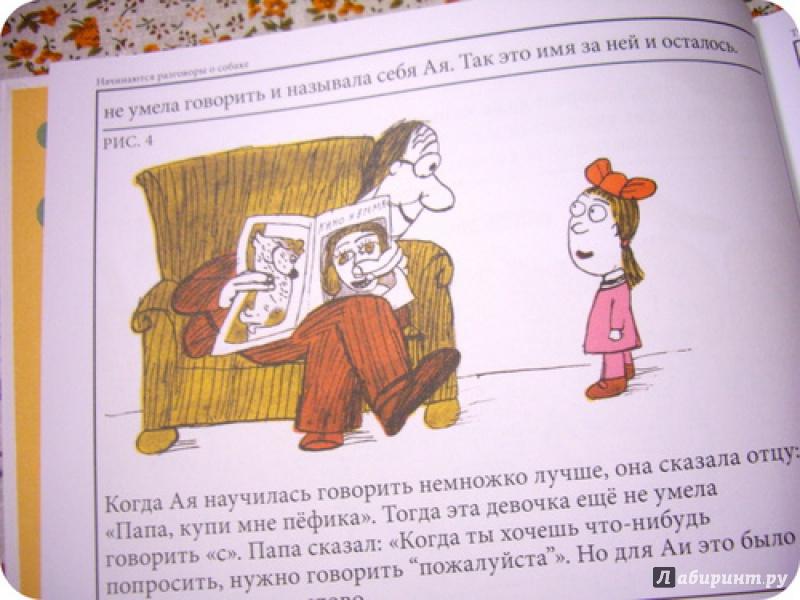 Иллюстрация 18 из 28 для Макси-пес Фик - Рудольф Чехура | Лабиринт - книги. Источник: anne-d-autriche