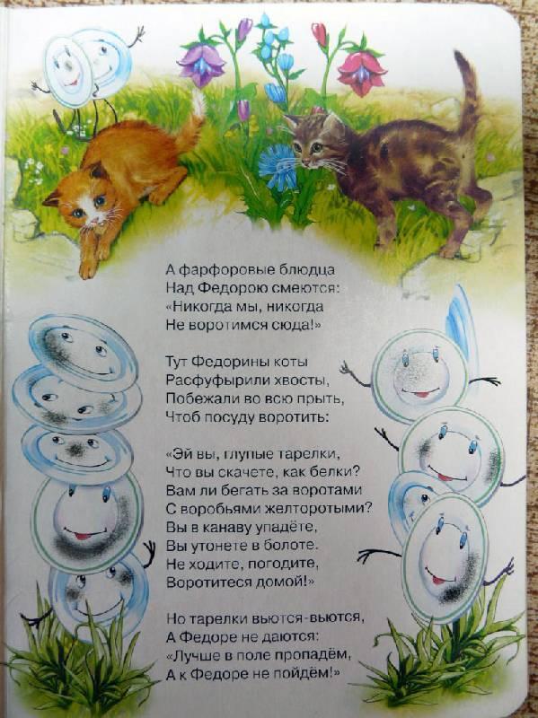Иллюстрация 35 из 43 для Федорино горе + DVD - Корней Чуковский | Лабиринт - книги. Источник: Smity