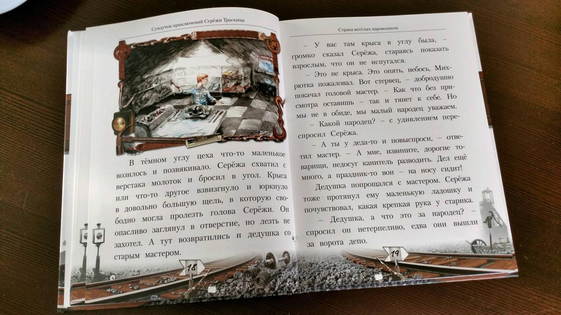 Иллюстрация 22 из 24 для Страна веселых паровозиков - Александр Прасол | Лабиринт - книги. Источник: Побочная Наталья