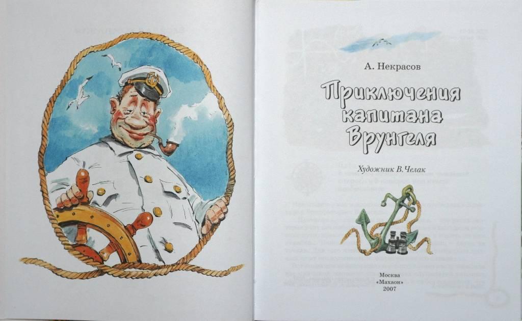а некрасов приключения капитана врунгеля главные герои фото