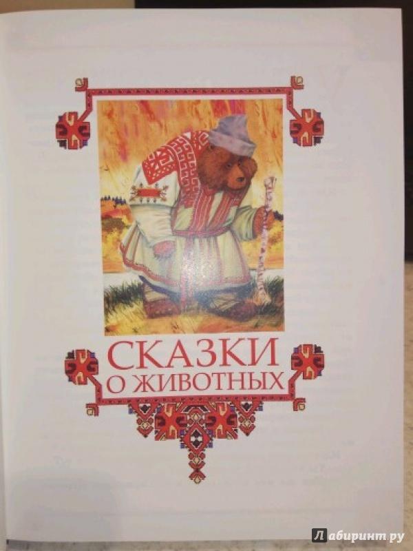 чувашские сказки картинки книг