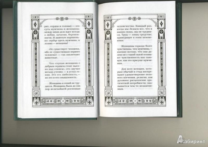 Иллюстрация 10 из 18 для Изречения и афоризмы Ф. Ницше. Злая мудрость - Фридрих Ницше   Лабиринт - книги. Источник: ЛиС-а