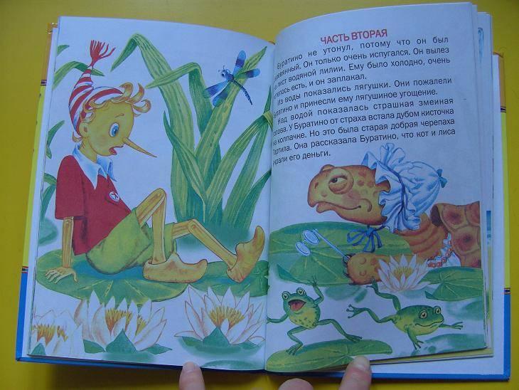 Иллюстрация 1 из 2 для Приключения Буратино, или Золотой ключик - Алексей Толстой   Лабиринт - книги. Источник: мама малыша