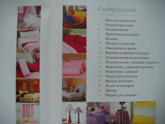 Иллюстрация 1 из 5 для Шьем для дома - Е. Зуевская | Лабиринт - книги. Источник: Витаминка