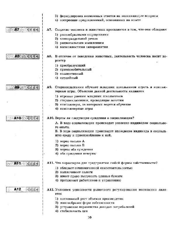 Иллюстрация 4 из 19 для ЕГЭ 2010. Обществознание. Типовые тестовые задания - Лазебникова, Рутковская, Городецкая, Королькова | Лабиринт - книги. Источник: Юта