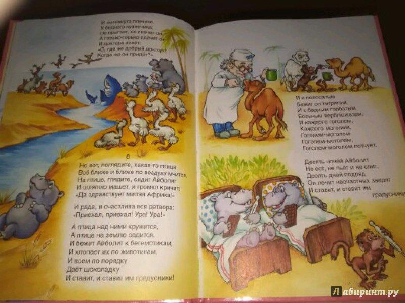Иллюстрация 27 из 32 для Сказки - Корней Чуковский | Лабиринт - книги. Источник: Svetik