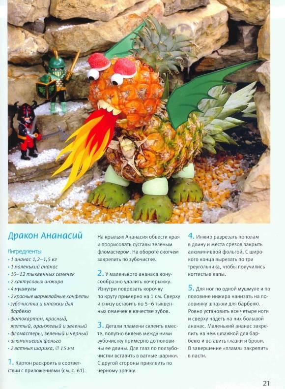 Иллюстрация 7 из 28 для Фантазийные украшения для праздничного стола - Вольфганг Рис | Лабиринт - книги. Источник: Joker