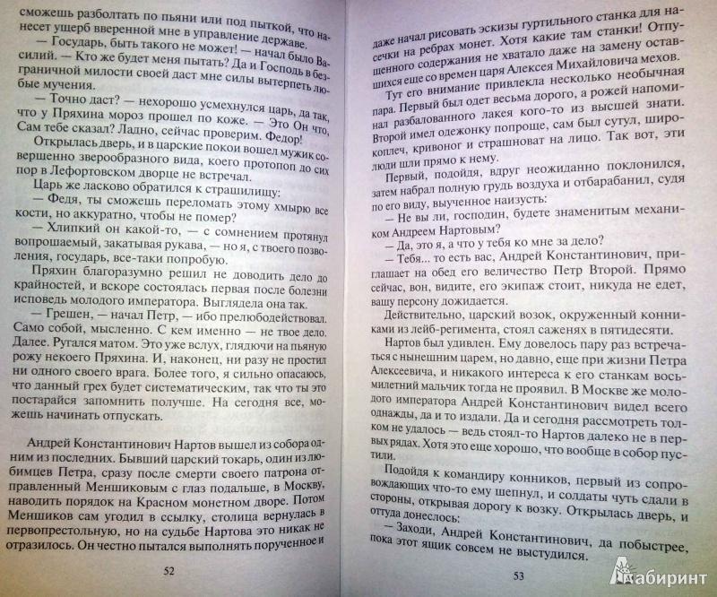 Иллюстрация 3 из 27 для Наследник Петра. Подкидыш - Андрей Величко | Лабиринт - книги. Источник: latov