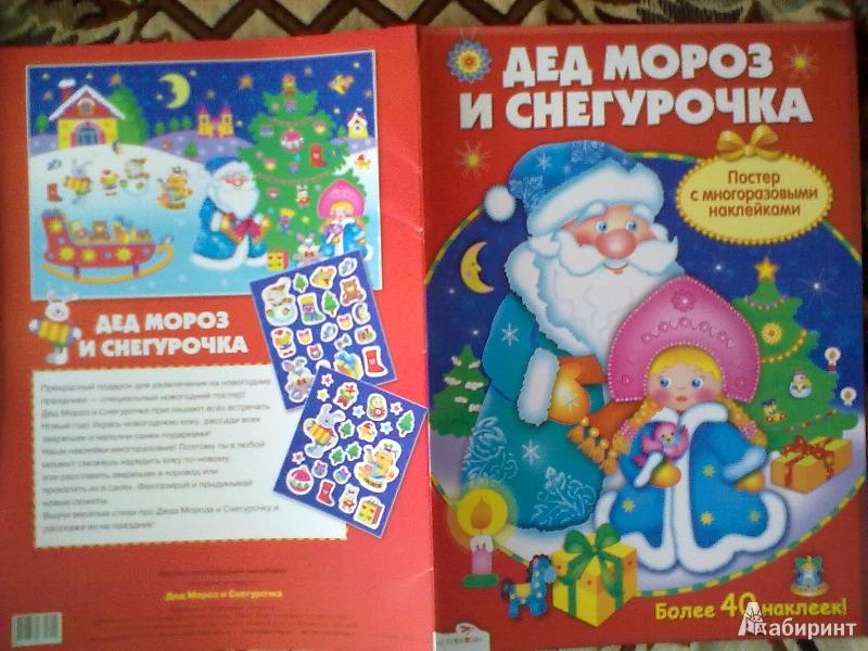 постер с многоразовыми наклейками дед мороз и снегурочка