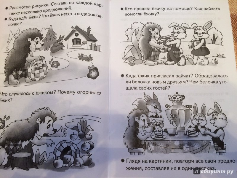 Бортникова составляем рассказы по серии картинкам