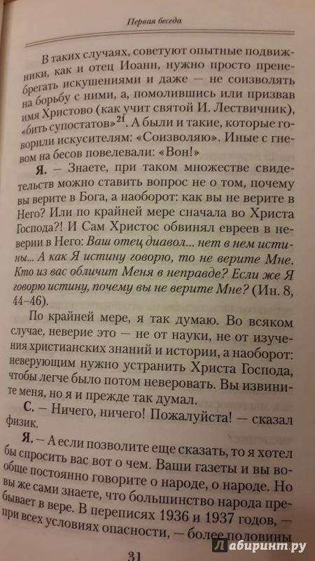 Иллюстрация 4 из 33 для Беседы в вагоне - Вениамин Митрополит   Лабиринт - книги. Источник: Егорова  Татьяна Борисовна