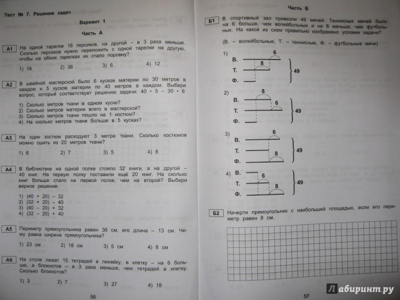 Иллюстрация 13 из 23 для Тестовые материалы для оценки качества обучения. Математика. 3 класс - В.К. Баталова | Лабиринт - книги. Источник: Созинова  Светлана