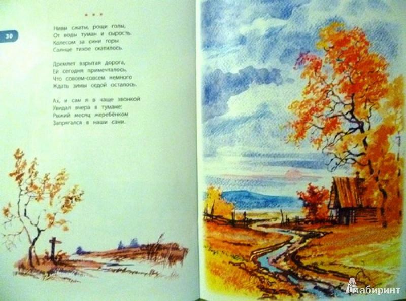 Иллюстрации к стихам есенина о природе