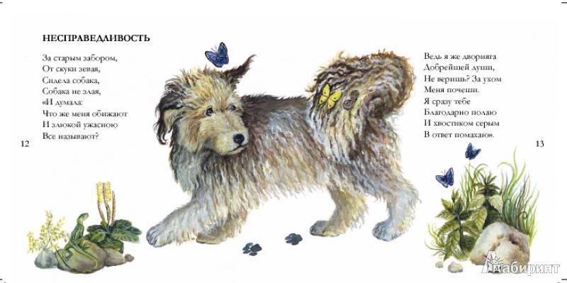 Иллюстрация 4 из 22 для Собачьи мечты - Игорь Карде | Лабиринт - книги. Источник: !!!