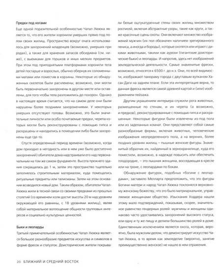 Иллюстрация 7 из 10 для Затерянные города. Реальность и вымысел - Джоэль Леви | Лабиринт - книги. Источник: Золотая рыбка