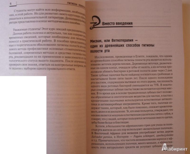 Иллюстрация 5 из 17 для Гигиена полости рта: краткий курс - Ольга Килафян | Лабиринт - книги. Источник: olnlo