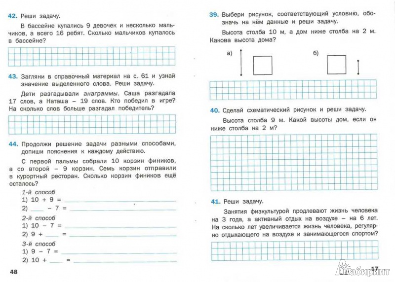 Тренажеры решение задач по математике 1 класс эдс закон кирхгофа решение задач