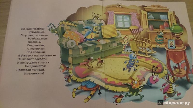 Картинки, картинки муха цокотуха для детей тараканы под диваном