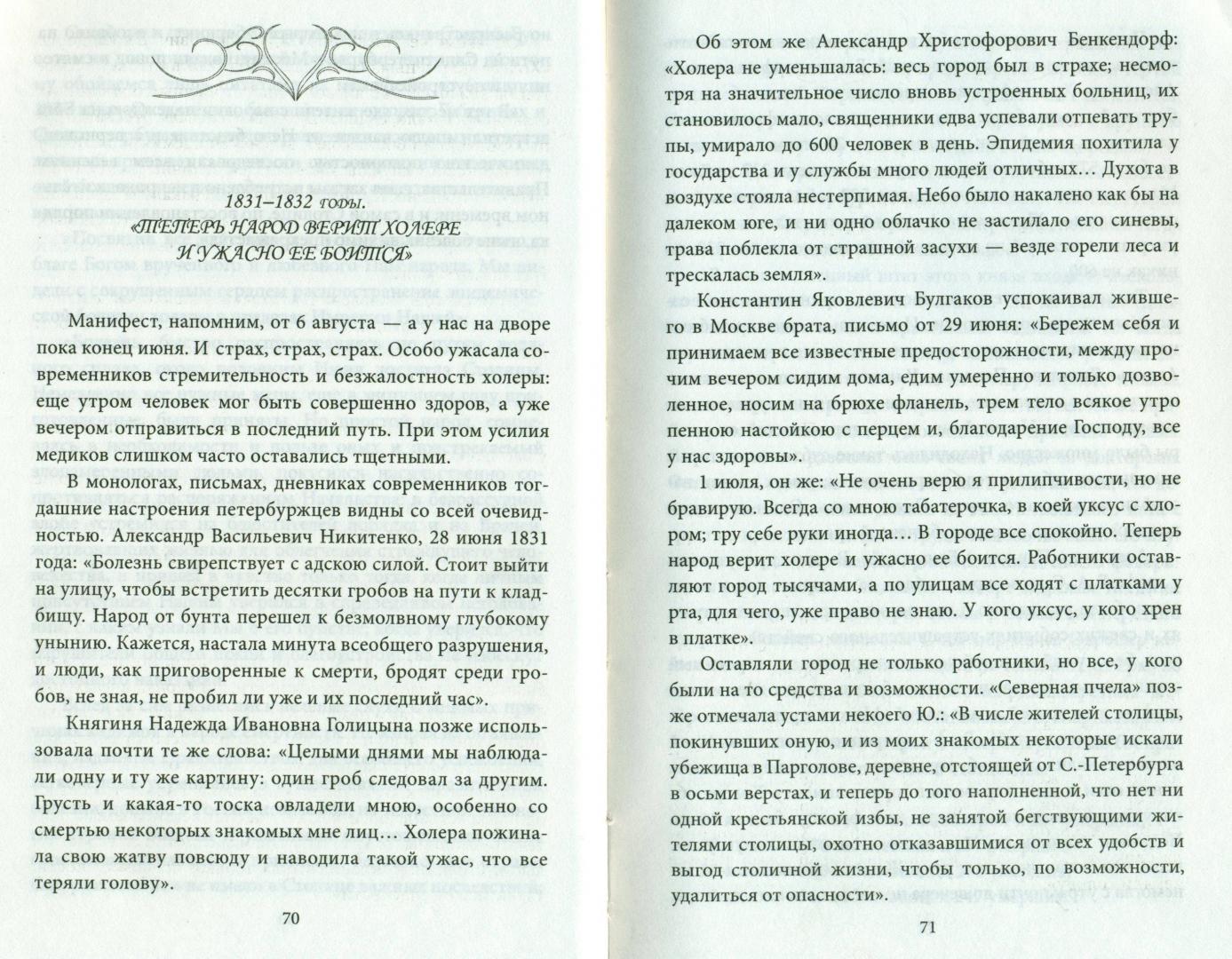 Иллюстрация 48 из 52 для Агонизирующая столица - Дмитрий Шерих | Лабиринт - книги. Источник: spl
