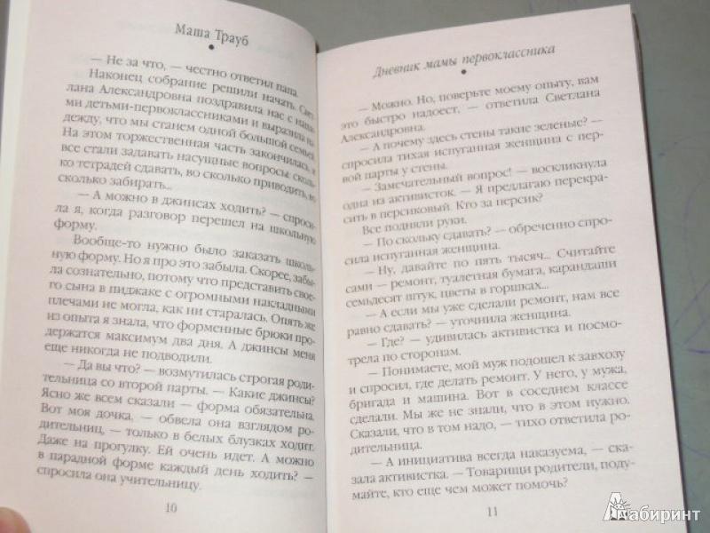 Иллюстрация 4 из 12 для Дневник мамы первоклассника - Маша Трауб | Лабиринт - книги. Источник: Iwolga