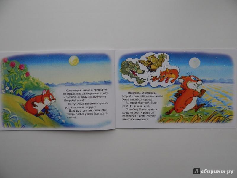 Иллюстрация 45 из 47 для Как Хома на дальнее поле за рощу ходил - Альберт Иванов | Лабиринт - книги. Источник: Мелкова  Оксана
