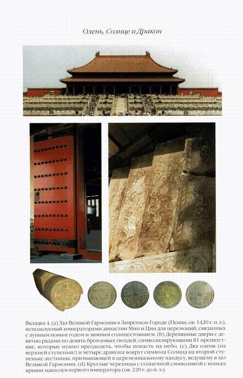 Иллюстрация 1 из 6 для Хранители гробницы - Морис Котрелл | Лабиринт - книги. Источник: Panterra