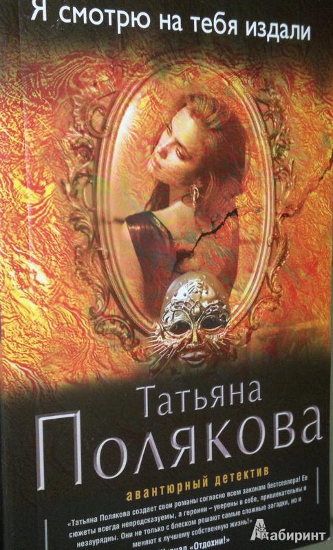 Иллюстрация 1 из 20 для Я смотрю на тебя издали - Татьяна Полякова   Лабиринт - книги. Источник: Леонид Сергеев
