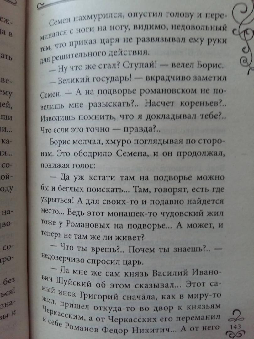 Иллюстрация 13 из 13 для Корень зла - Петр Полевой   Лабиринт - книги. Источник: Лабиринт
