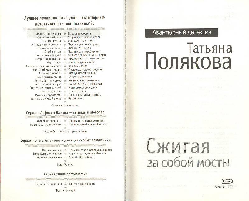 Иллюстрация 1 из 13 для Сжигая за собой мосты - Татьяна Полякова | Лабиринт - книги. Источник: мамаОля