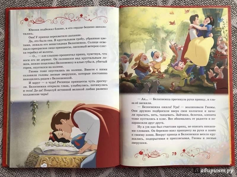 Иллюстрация 2 из 53 для Белоснежка. Кто красой затмил весь свет? | Лабиринт - книги. Источник: Солодова  Наталья