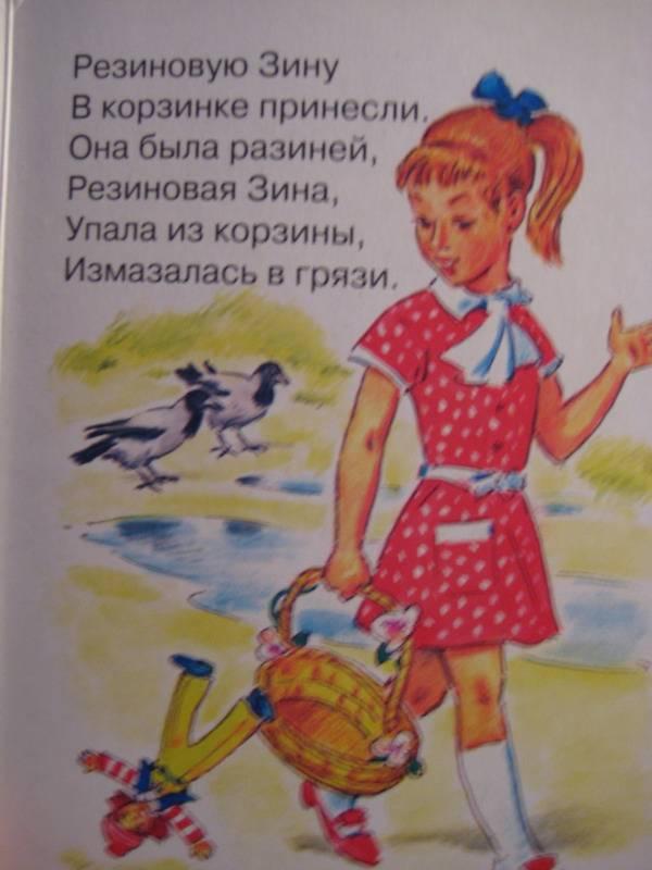 Иллюстрация 1 из 3 для Неваляшка: Резиновая Зина - Агния Барто | Лабиринт - книги. Источник: ШарТа