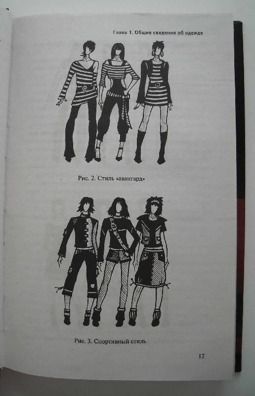 Иллюстрация 4 из 14 для Модная одежда. Моделирование и изготовление одежды - Татьяна Соприкина | Лабиринт - книги. Источник: frolicsome_i
