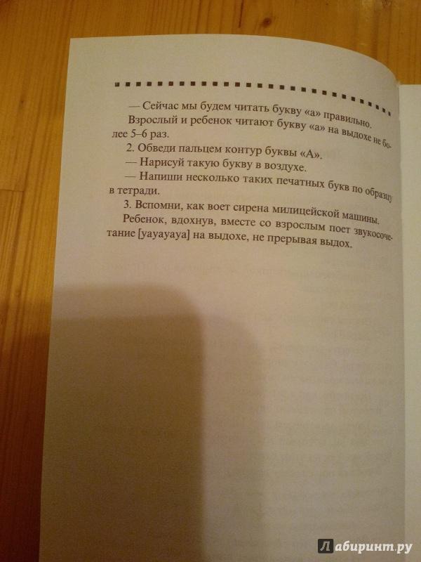 Иллюстрация 10 из 42 для Учим чтению, играя: пособие для родителей - Зинаида Бекшиева | Лабиринт - книги. Источник: Дуняша