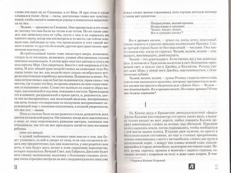 Иллюстрация 7 из 43 для Темная Башня - Стивен Кинг   Лабиринт - книги. Источник: Накаджима